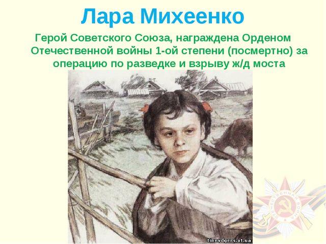 Лара Михеенко Герой Советского Союза, награждена Орденом Отечественной войны...