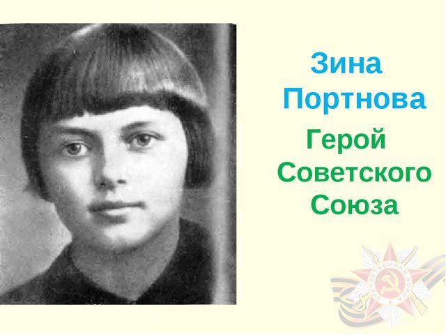 Зина Портнова Герой Советского Союза