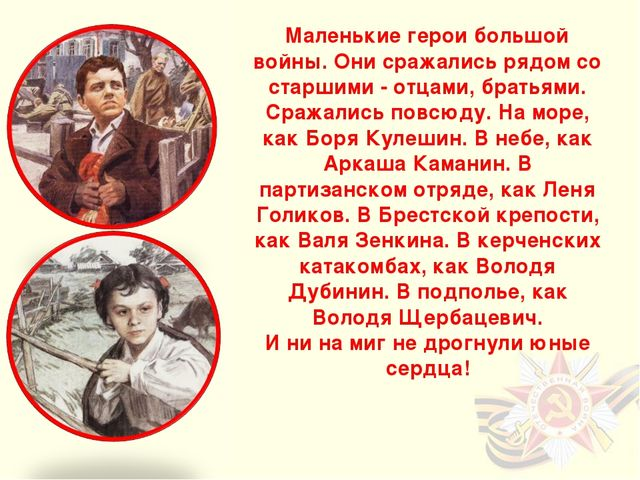 Маленькие герои большой войны. Они сражались рядом со старшими - отцами, бра...