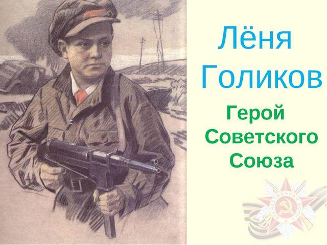 Лёня Голиков Герой Советского Союза
