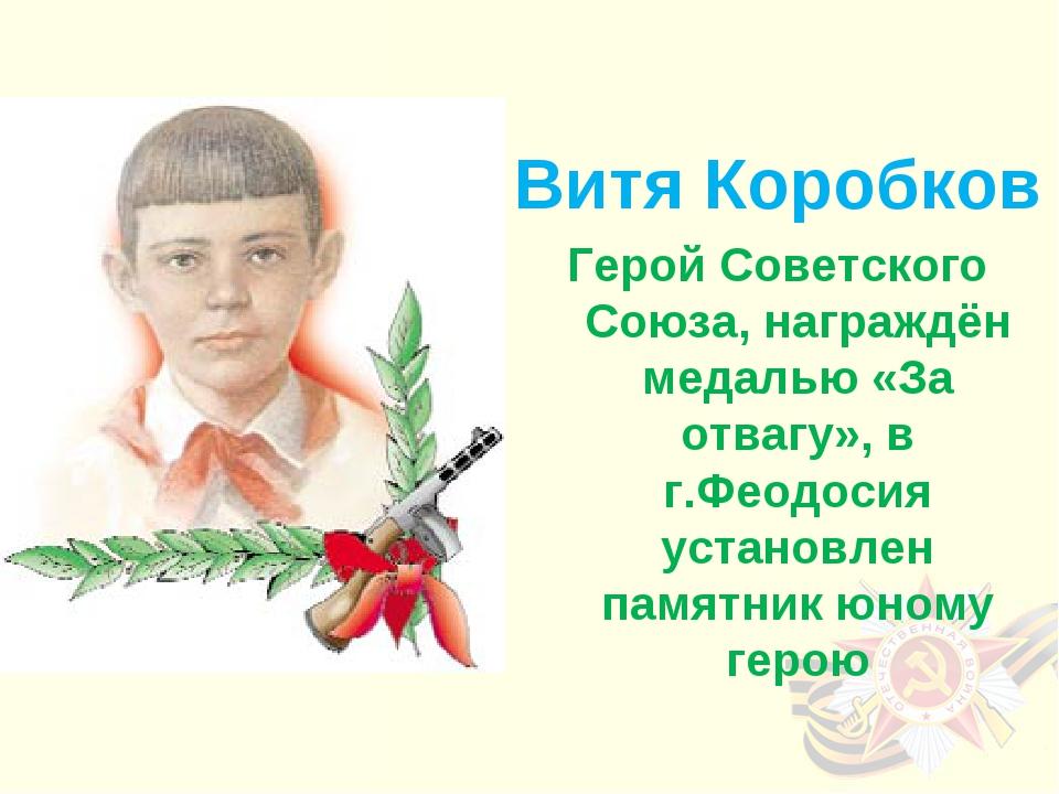 Витя Коробков Герой Советского Союза, награждён медалью «За отвагу», в г.Фео...