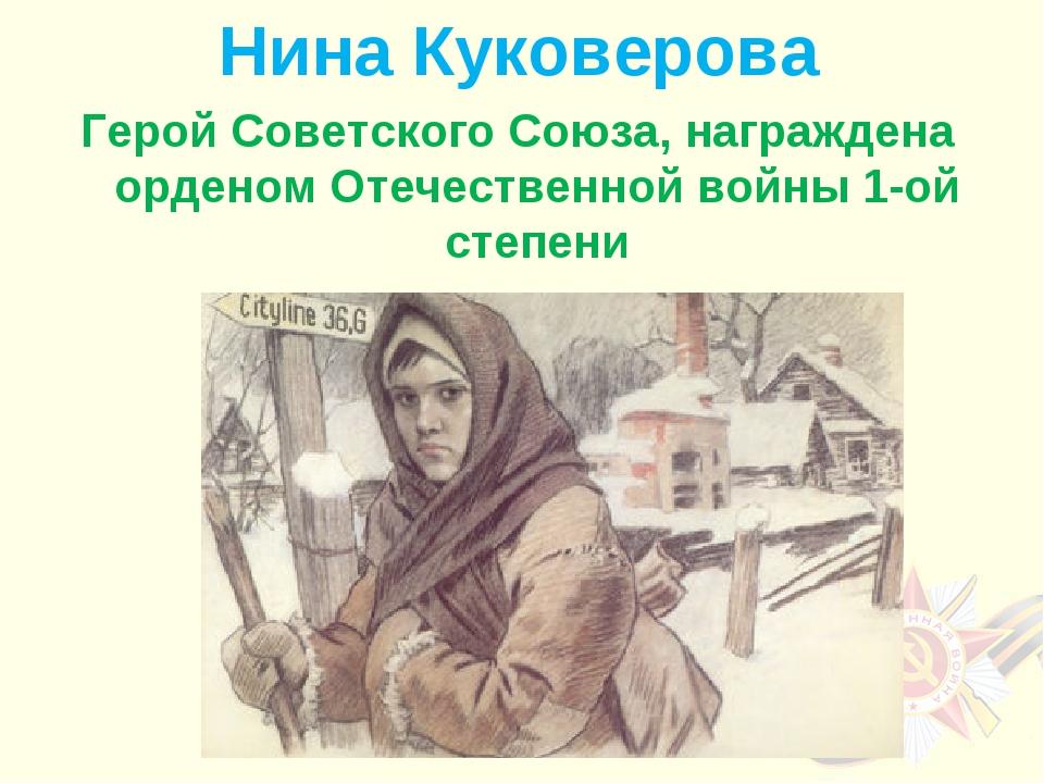 Нина Куковерова Герой Советского Союза, награждена орденом Отечественной войн...