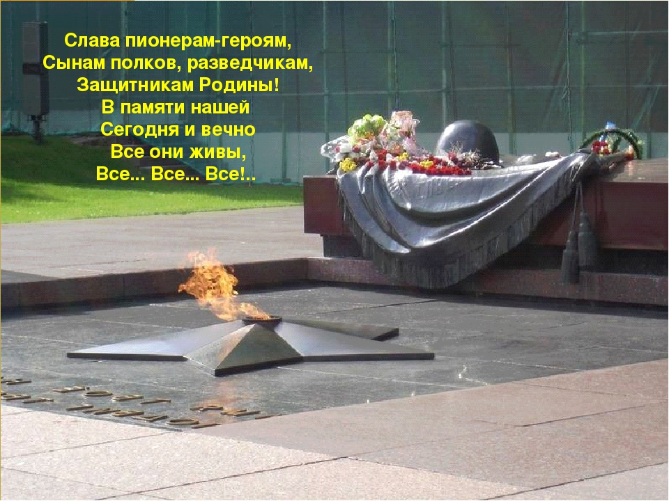Слава пионерам-героям, Сынам полков, разведчикам, Защитникам Родины! В памяти...