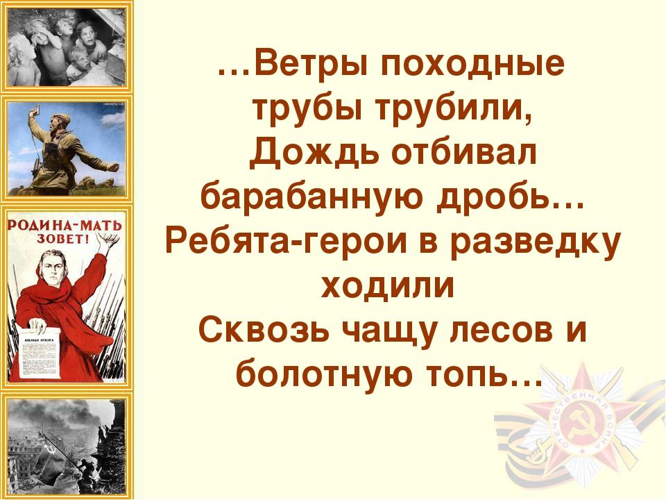 …Ветры походные трубы трубили, Дождь отбивал барабанную дробь… Ребята-герои...