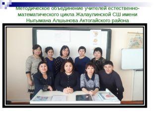 Методическое объединение учителей естественно-математического цикла Жалаулинс