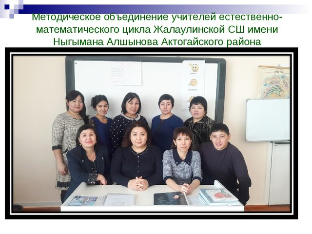 Методическое объединение учителей естественно-математического цикла Жалаулинс...