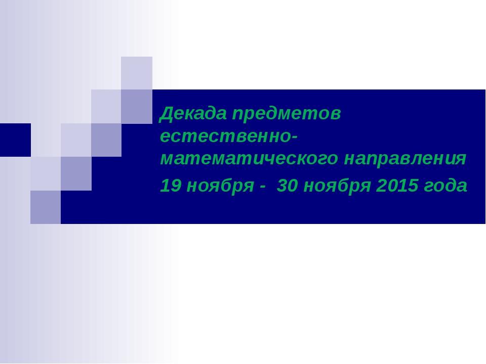 Декада предметов естественно-математического направления 19 ноября - 30 ноябр...
