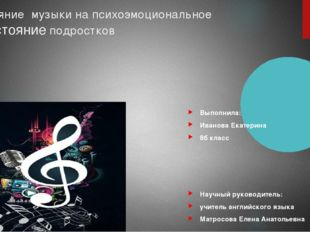 Влияние музыки на психоэмоциональное состояние подростков Выполнила: Иванова