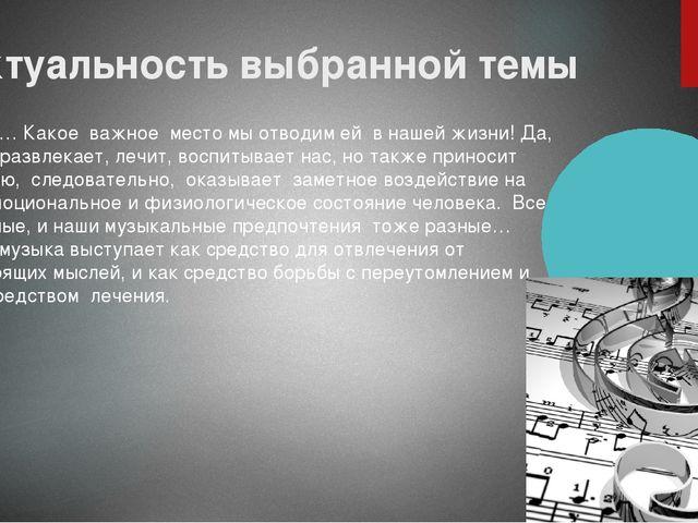Актуальность выбранной темы Музыка… Какое важное место мы отводим ей в нашей...