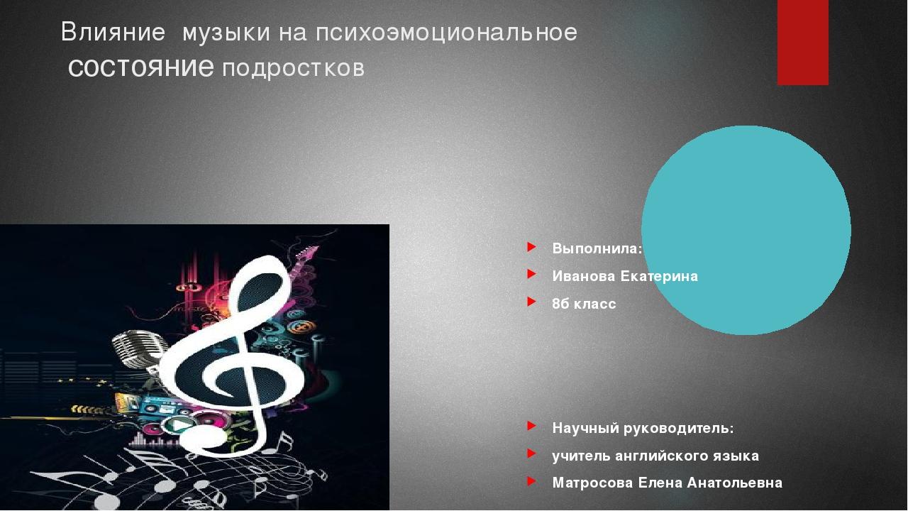 Влияние музыки на психоэмоциональное состояние подростков Выполнила: Иванова...