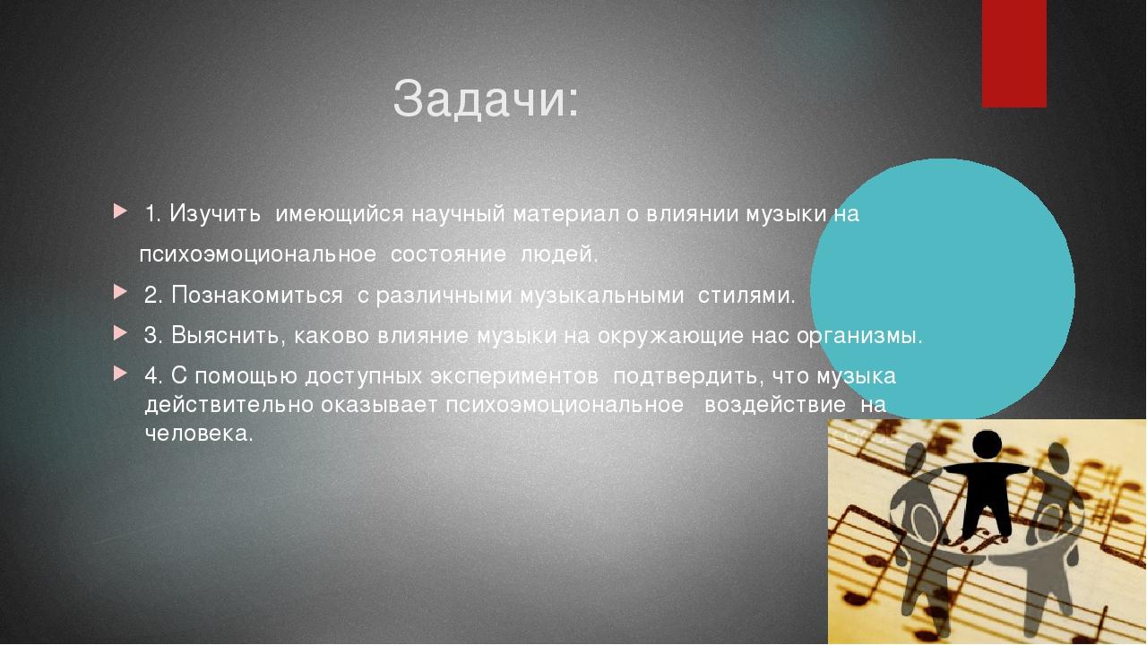 Задачи: 1. Изучить имеющийся научный материал о влиянии музыки на психоэмоци...