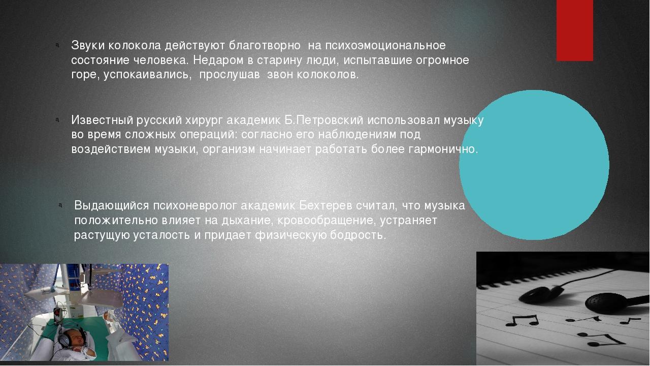 Звуки колокола действуют благотворно на психоэмоциональное состояние человека...