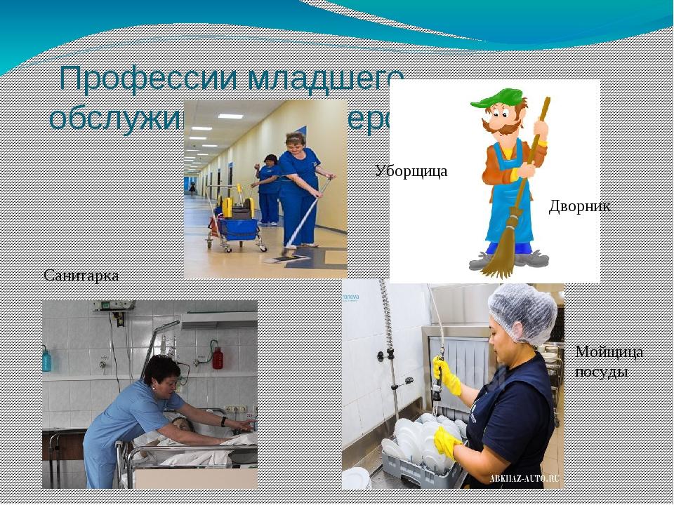 Профессии младшего обслуживающего персонала Санитарка Уборщица Мойщица посуд...