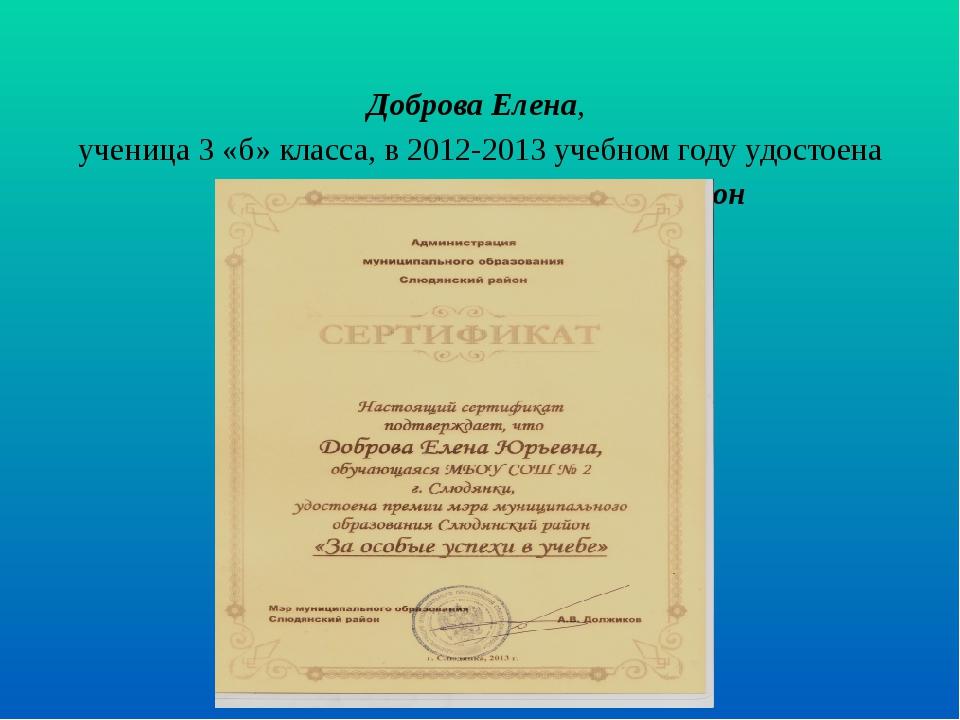 Доброва Елена, ученица 3 «б» класса, в 2012-2013 учебном году удостоена прем...