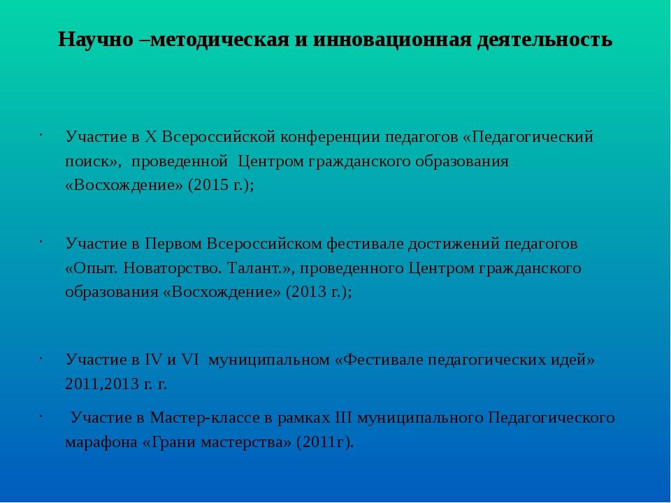 Научно –методическая и инновационная деятельность Участие в Х Всероссийской к...