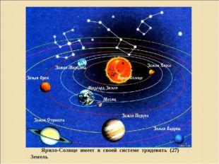 Ярило-Солнце имеет в своей системе тридевять (27) Земель