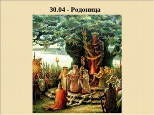 30.04 - Родоница