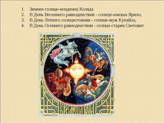 Зимнее солнце-младенец Коляда В День Весеннего равноденствия - солнце-юноша Я...