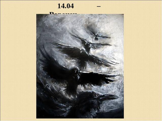 14.04 – Воронец