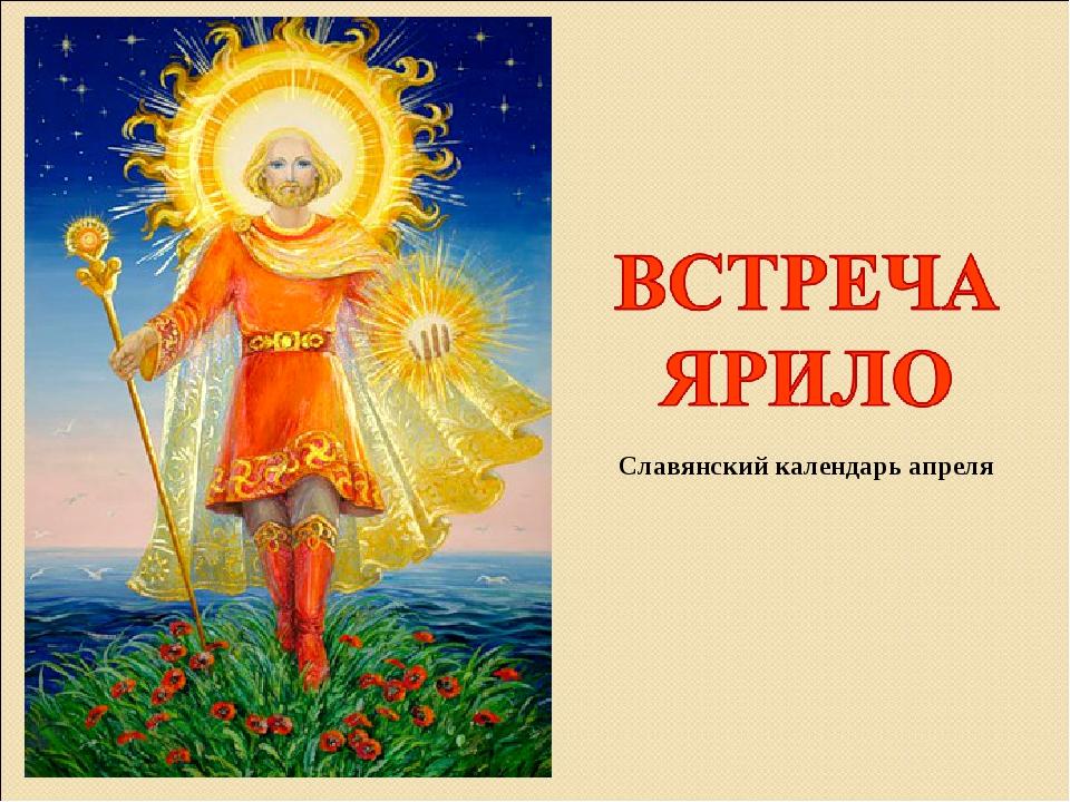 Славянский календарь апреля
