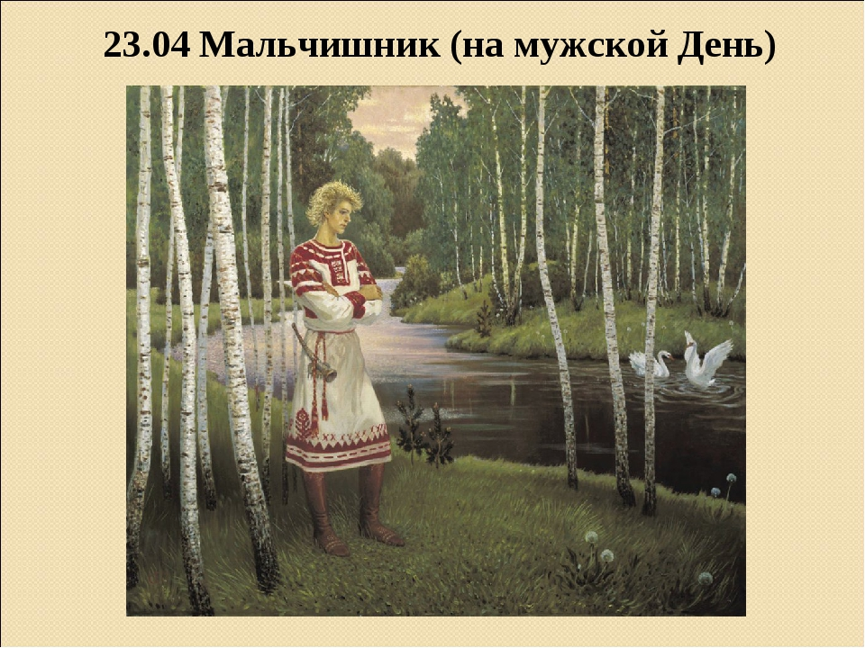 23.04 Мальчишник (на мужской День)