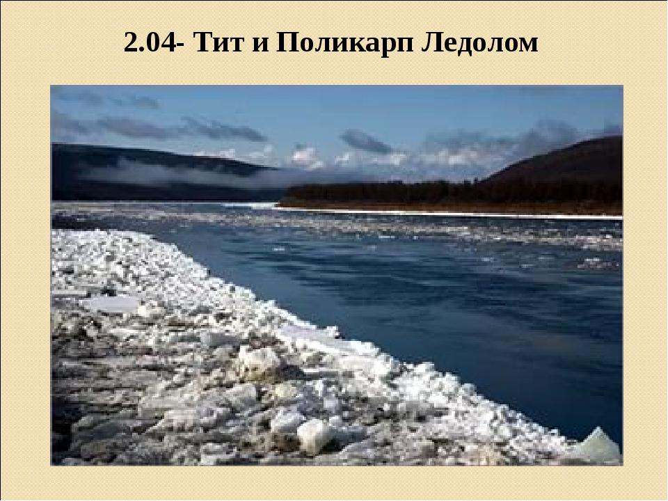 2.04- Тит и Поликарп Ледолом