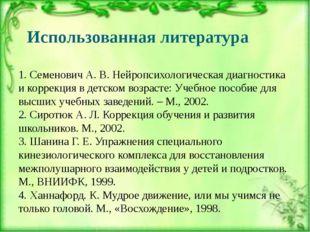 Использованная литература 1. Семенович А. В. Нейропсихологическая диагностика