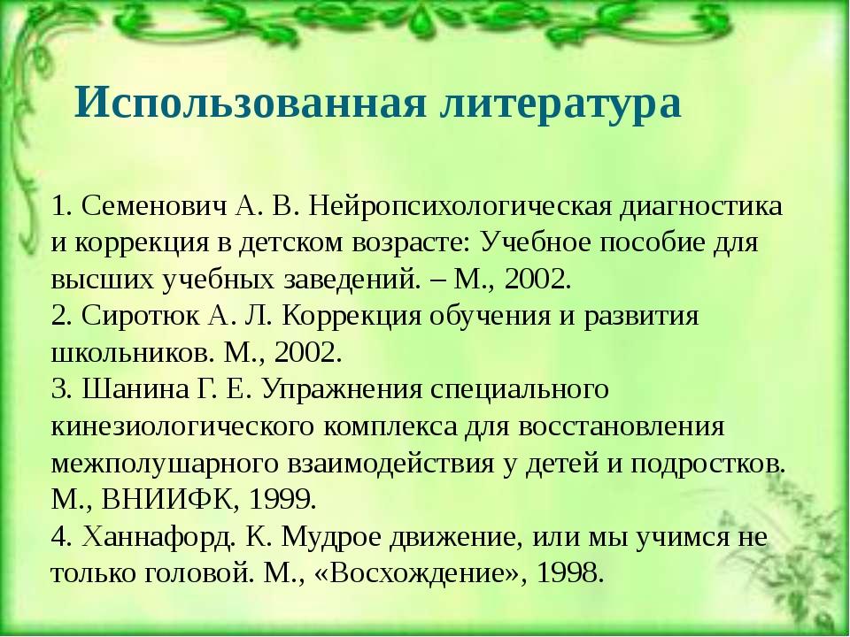 Использованная литература 1. Семенович А. В. Нейропсихологическая диагностика...