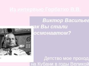 Виктор Васильевич, как Вы стали космонавтом? Детство мое проходило на Кубани