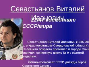 Севастьянов Виталий Иванович 22/47 космонавт СССР/мира СевастьяновВиталий Ив