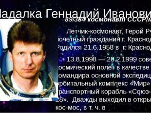 Падалка Геннадий Иванович 89/384 космонавт СССР/мира Летчик-космонавт, Герой