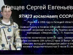 Трещев Сергей Евгеньевич 97/423 космонавт СССР/мира Родился в 1958 году в Лип