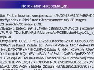 https://kubankosmos.wordpress.com/%D0%BA%D1%80%D0%B0%D1%82%D0%BA%D0%B8%D0%B5