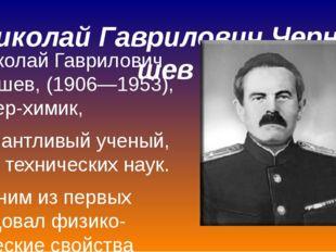 НиколайГавриловичЧернышев  Николай Гаврилович Чернышев, (1906—1953), инже