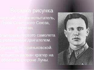 Григорий Яковлевич Бахчиванджи Советский лётчик-испытатель, Герой Советского