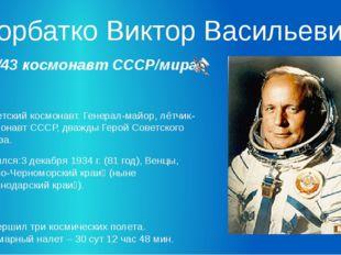 Горбатко Виктор Васильевич 21/43 космонавт СССР/мира Советский космонавт. Ген