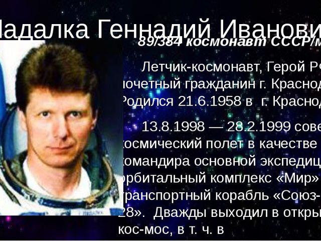 Падалка Геннадий Иванович 89/384 космонавт СССР/мира Летчик-космонавт, Герой...
