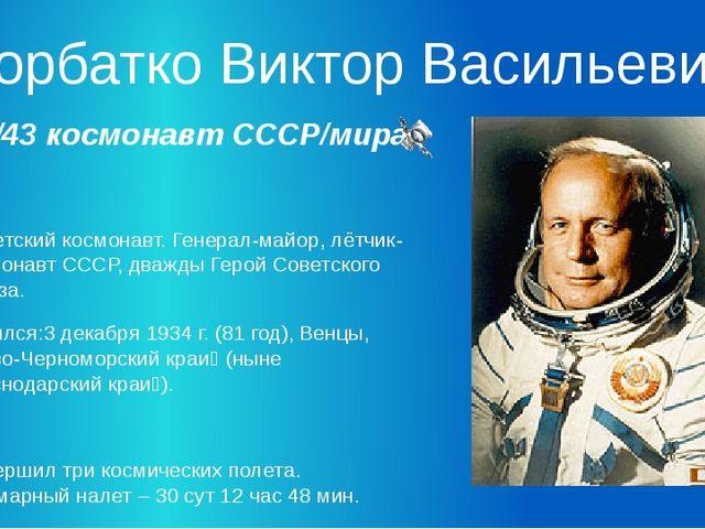 Горбатко Виктор Васильевич 21/43 космонавт СССР/мира Советский космонавт. Ген...