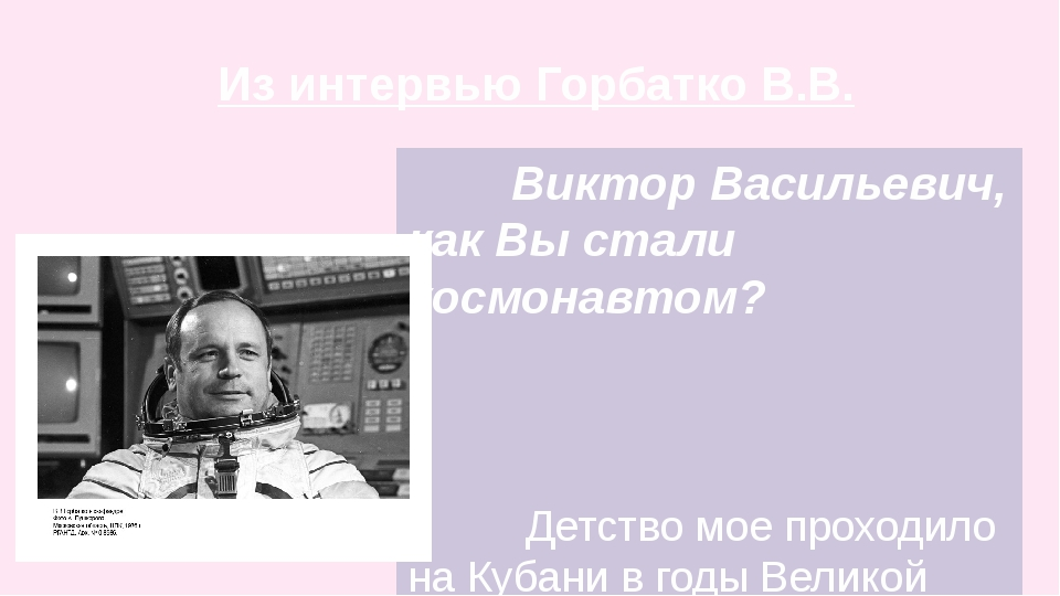 Виктор Васильевич, как Вы стали космонавтом? Детство мое проходило на Кубани...