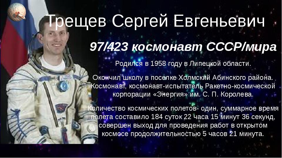Трещев Сергей Евгеньевич 97/423 космонавт СССР/мира Родился в 1958 году в Лип...