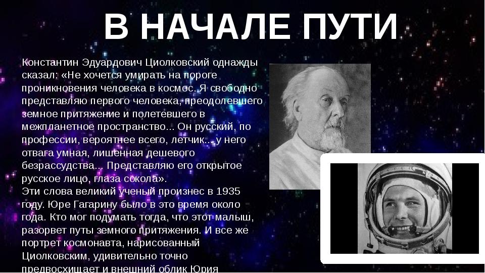 Константин Эдуардович Циолковский однажды сказал: «Не хочется умирать на поро...