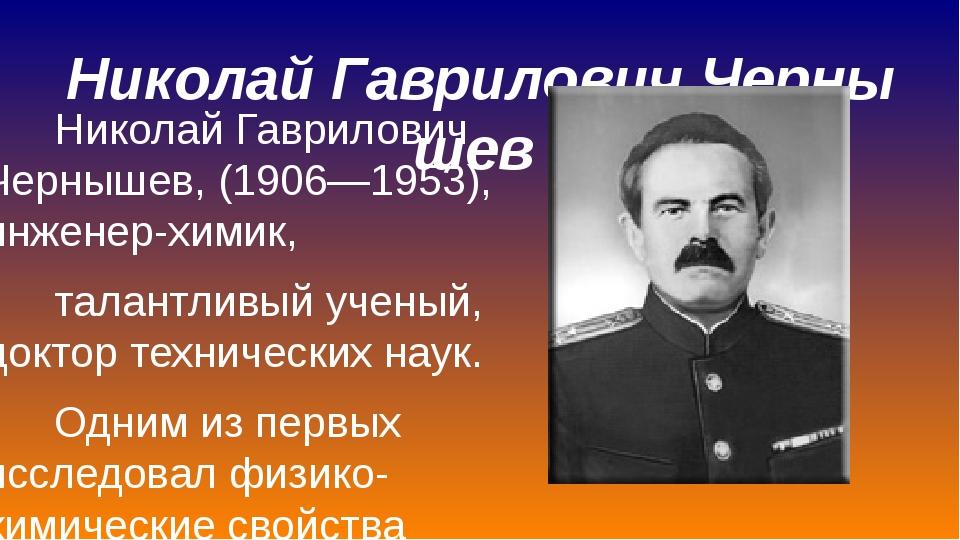 НиколайГавриловичЧернышев  Николай Гаврилович Чернышев, (1906—1953), инже...