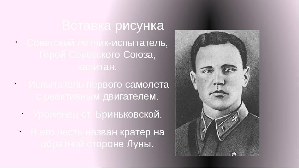 Григорий Яковлевич Бахчиванджи Советский лётчик-испытатель, Герой Советского...