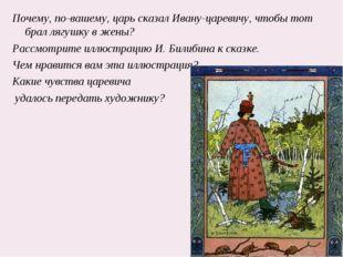 Почему, по-вашему, царь сказал Ивану-царевичу, чтобы тот брал лягушку в жены?