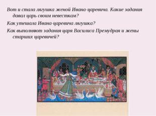 Вот и стала лягушка женой Ивана-царевича. Какие задания давал царь своим неве