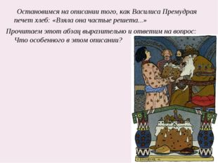 Остановимся на описании того, как Василиса Премудрая печет хлеб: «Взяла