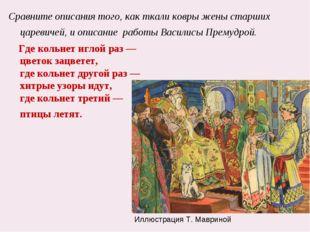 Сравните описания того, как ткали ковры жены старших царевичей, и описание ра