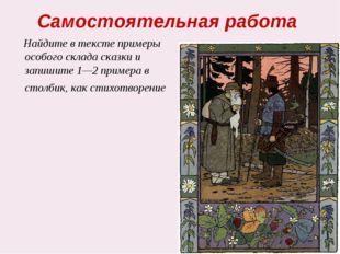 Самостоятельная работа Найдите в тексте примеры особого склада сказки и запиш