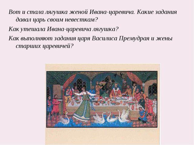 Вот и стала лягушка женой Ивана-царевича. Какие задания давал царь своим неве...