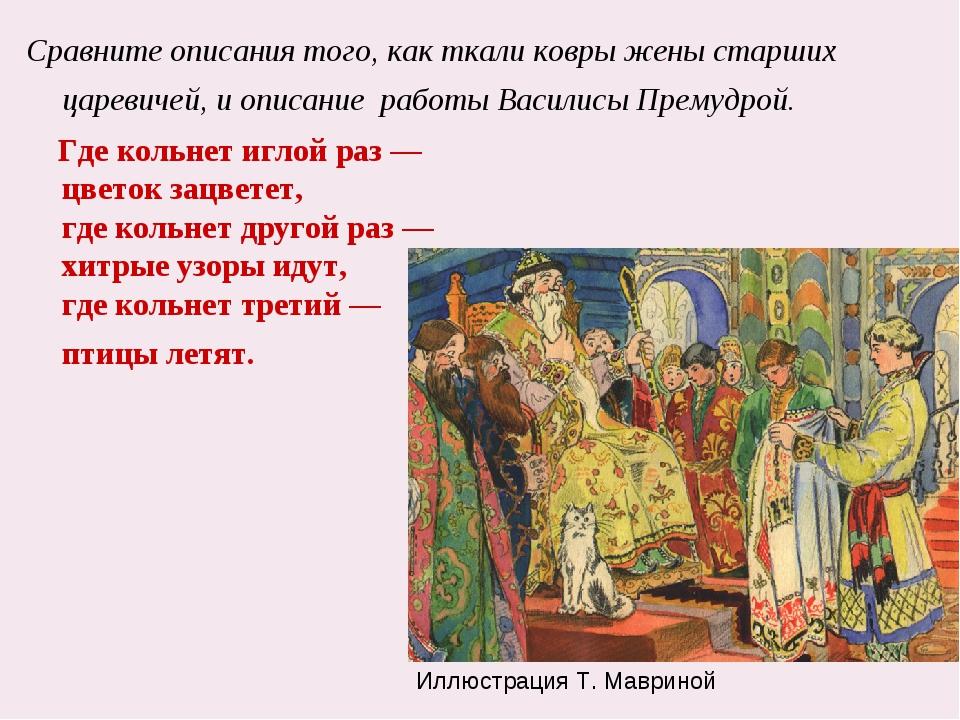 Сравните описания того, как ткали ковры жены старших царевичей, и описание ра...